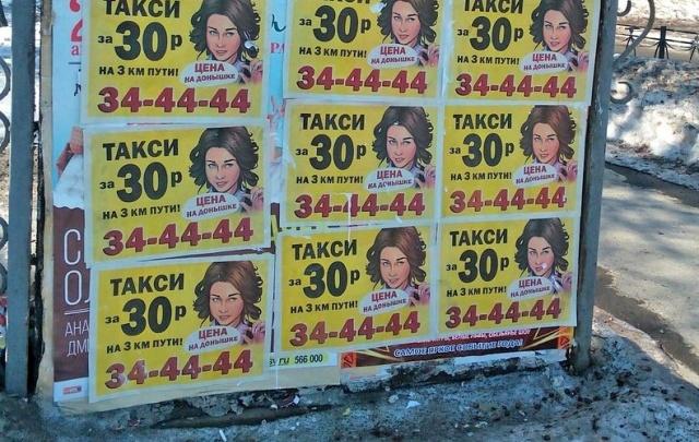 Такси «на донышке»: тюменцев возмутила реклама с Шурыгиной