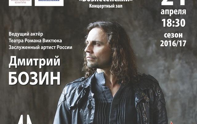 Впервые в Ярославле новая программа Дмитрия Бозина «Скорпион»
