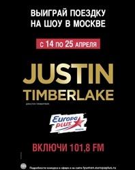 «Европа Плюс» дает возможность попасть на концерт Justin Timberlake
