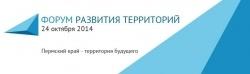 Завтра в Перми откроется форум развития территорий