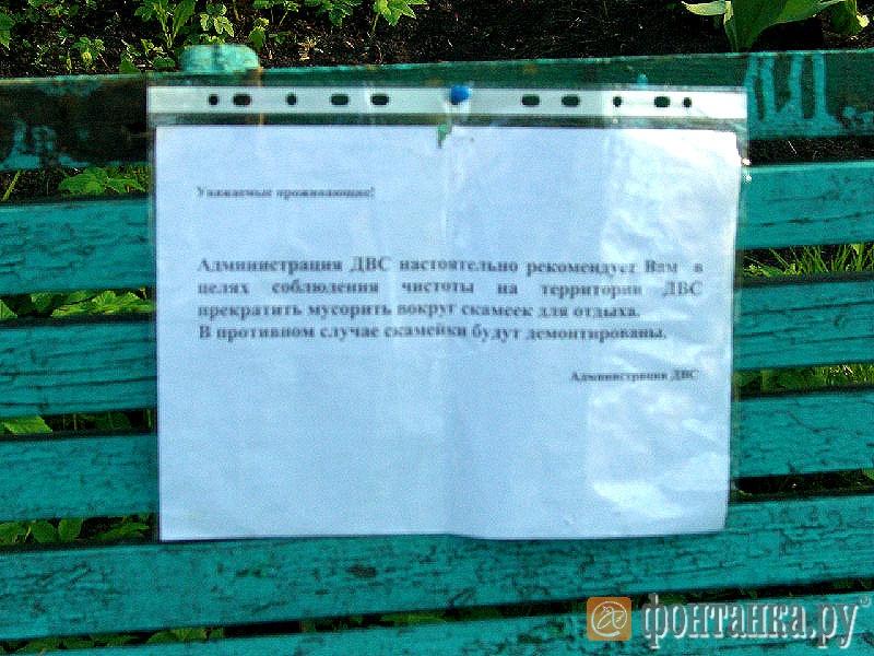 """обращение администрации с просьбой """"не сорить"""" на скамейках в парке и возли Савинского корпуса"""