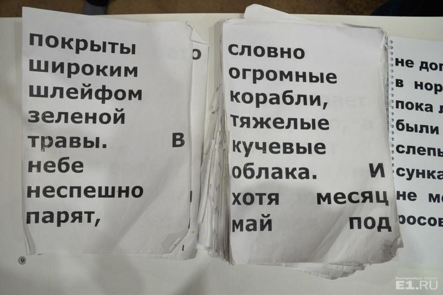После операции ветеран читает тексты с таким шрифтом.