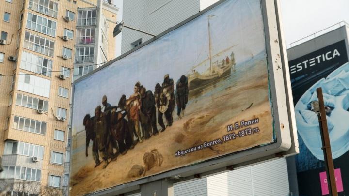На рекламных билбордах в Тюмени появились репродукции известных картин