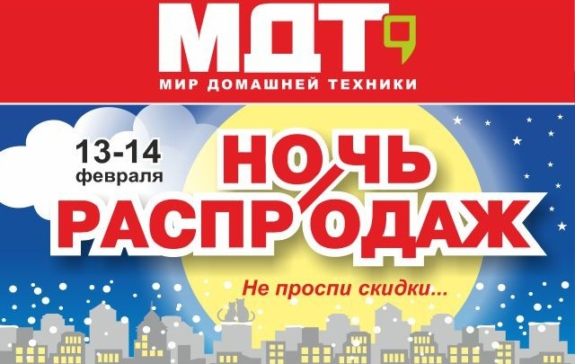 В МДТ «Ночь распродаж бытовой техники» начнется 13 февраля и продлится два дня