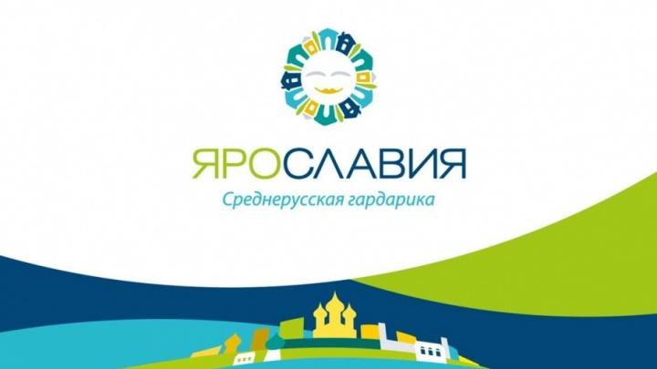 В Ярославле ищут синоним к слову «Гардарика»