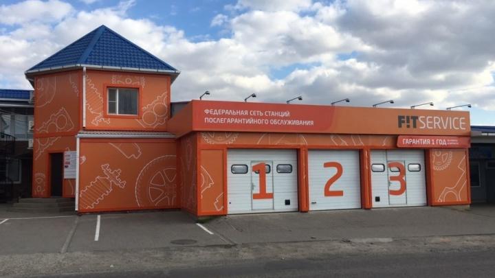 В Сальске открылся автосервис федеральной сети FIT SERVICE