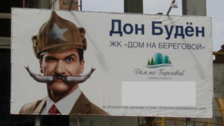 УФАС запретило использовать образ Буденного в рекламе