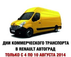 Дни коммерческого транспорта в «Рено Автоград»