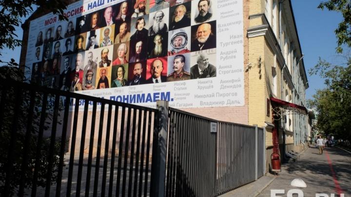 Пермские активисты «Мемориала» потребовали убрать плакат со Сталиным со стены Дягилевской гимназии