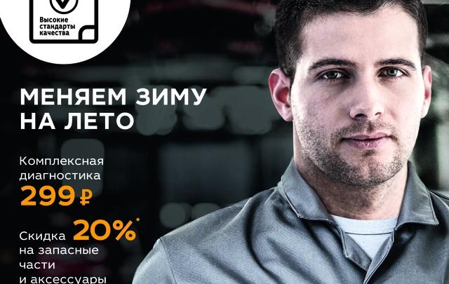 «Самара-Авто» меняет зиму на лето за 299 рублей