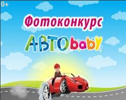 Auto.v1.ru объявляет конкурс детских фотографий «АВТОbaby»