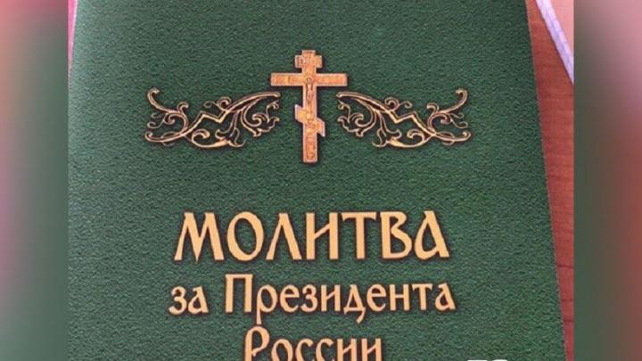 В ярославских университетах раскидали молитву за президента России. Аминь