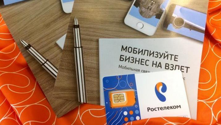 Предприятия Самарской области выбирают мобильность с «Ростелекомом»