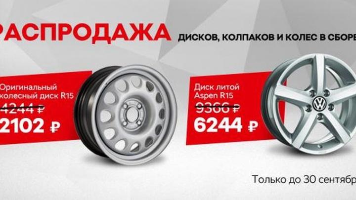 Интернет-магазин Zapchasty34 объявляет о старте распродажи дисков, колпаков и колес в сборе