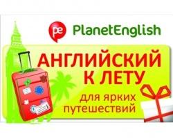 Выучить английский – дешевле ужина вдвоем!