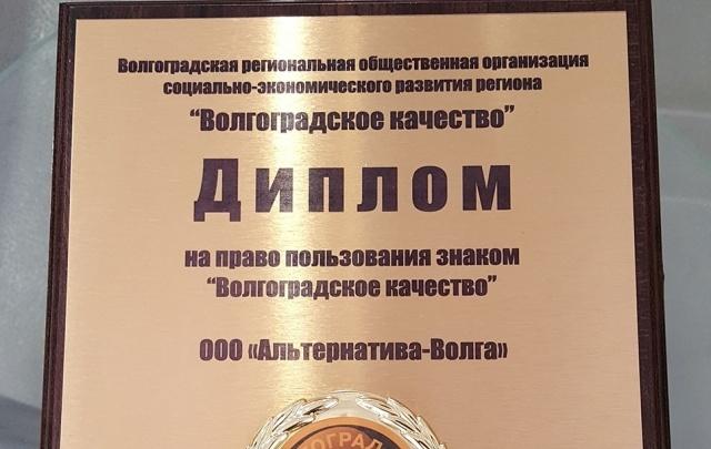 Продукция компании «Альтернатива-Волга» получила знак «Волгоградское качество»