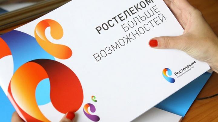 «Ростелеком» предлагает ярославцам «Защиту в подарок»