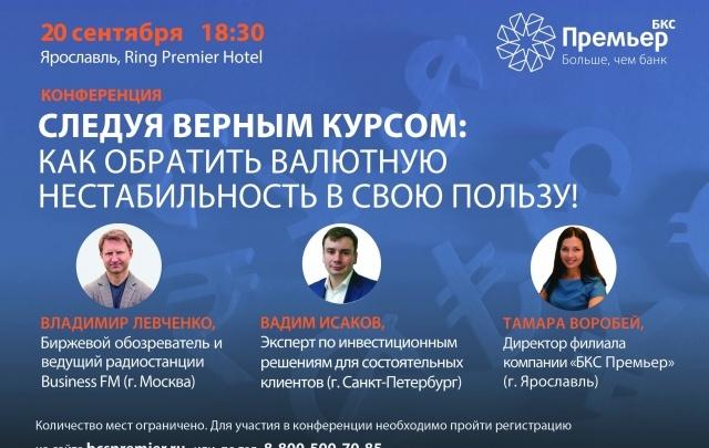20 сентября в Ярославле пройдет конференция с финансовыми экспертами