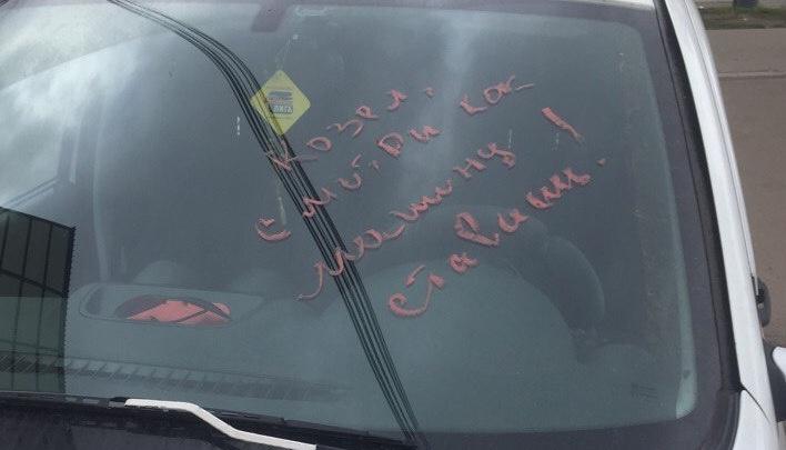 Ярославна оставила помадой послание на лобовом стекле автохама