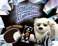 ЧГМК представил мороженое «Трактор» со вкусом победы