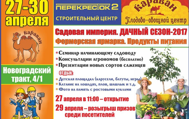 На ярмарке «Садовая империя» презентуют новый сорт уральской черешни и подарят смартфон
