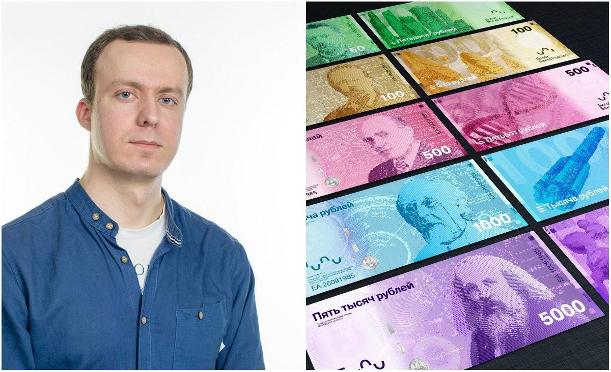 Егор Шабанов создал новый дизайн российских банкнот, когда учился в британской академии