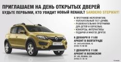 Renault Арконт приглашает на Дни открытых дверей