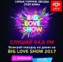 BIG LOVE SHOW 2017 – отличный подарок на День всех влюбленных