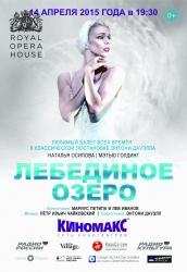 Балет «Лебединое озеро» тюменцы увидят завтра на экране «Киномакса»