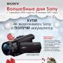 Sony Centre разрушает мифы о высоких ценах и дарит крутую электронную технику