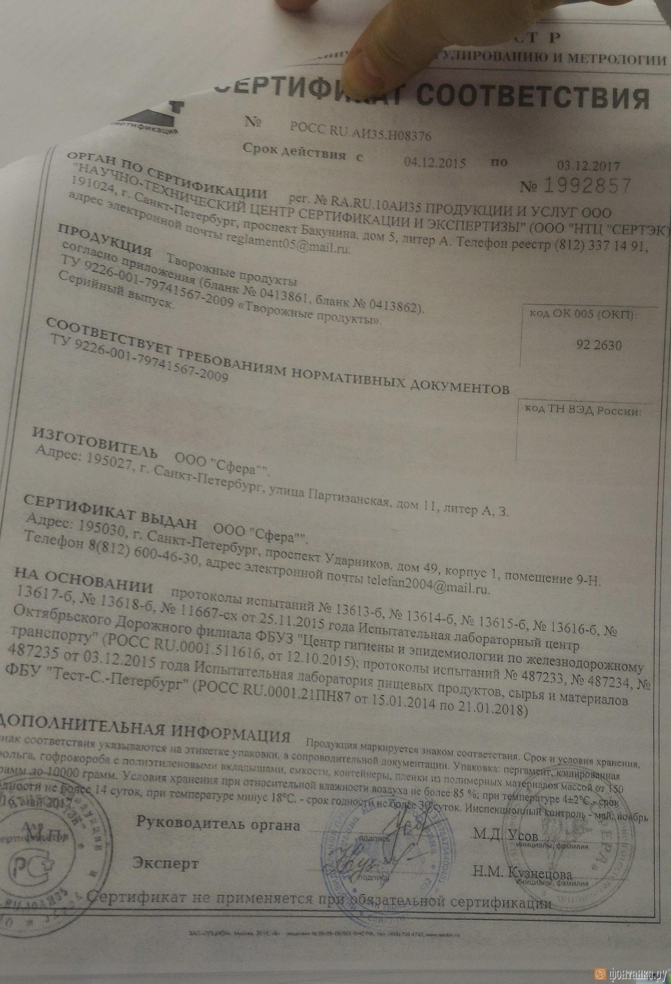 """Представленный продавцом сертификат на творожный продукт """"Фермерский"""""""