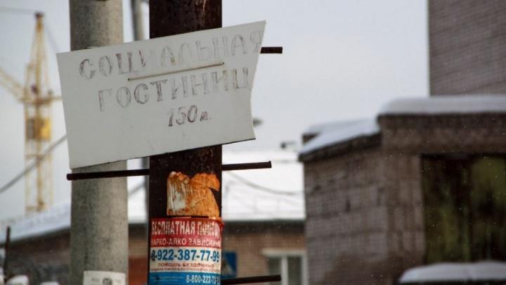 «Мест нет, звоните». Как в Пермском крае устроена система помощи бездомным