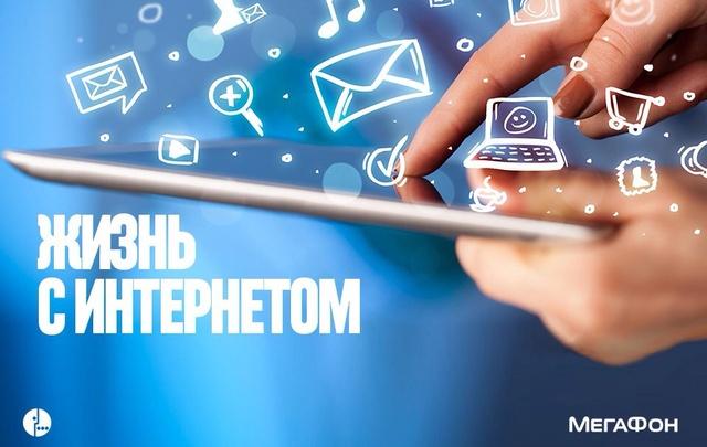 «МегаФон» обновил опцию «Интернет Планшет XS»