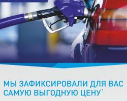 Сеть АЗС «Газпромнефть» фиксирует цены на заправку бензином АИ-92 и АИ-95