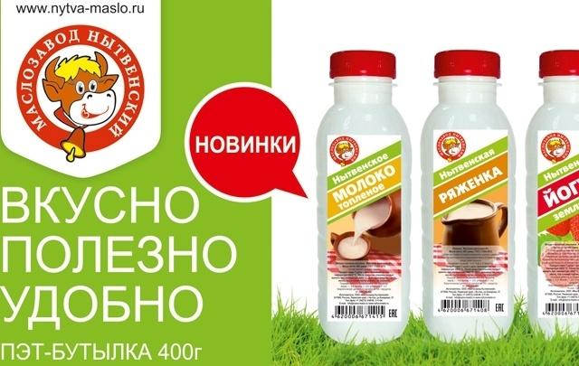 Маслозавод «Нытвенский» представил новую линейку продукции