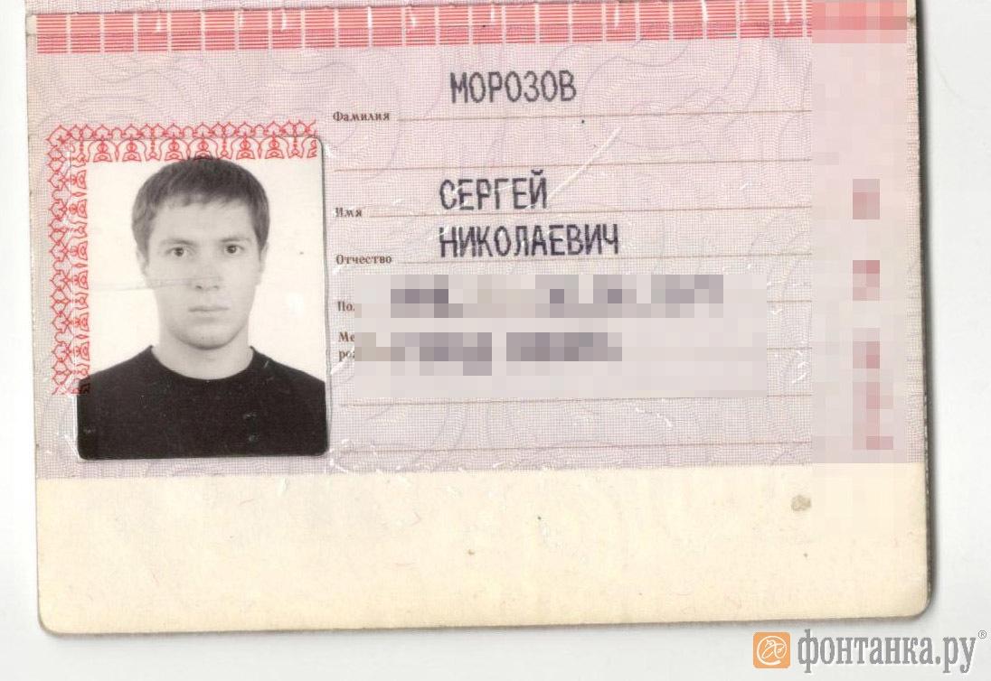 Сергей Николаевич Морозов