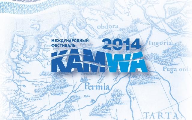 Фестиваль KAMWA сделает новые открытия