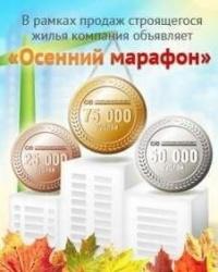 «Осенний марафон» от «СтройПанельКомплекта»