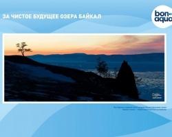Bonaqua выступила за чистое будущее озера Байкал