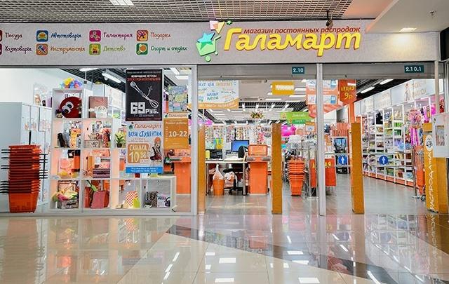 Более тысячи подарков подготовила сеть народных магазинов «Галамарт»