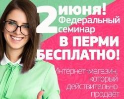В Перми пройдет бесплатный семинар об интернет-технологиях для создания бизнеса