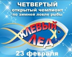 В Тюмени пройдет чемпионат по зимней рыбалке