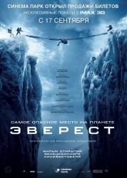 Волгоградцев ждут на эксклюзивный показ фильма-катастрофы «Эверест»