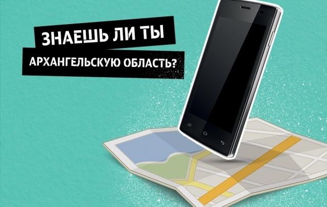 Знаешь ли ты Архангельскую область: интерактивный тест по географии от Tele2