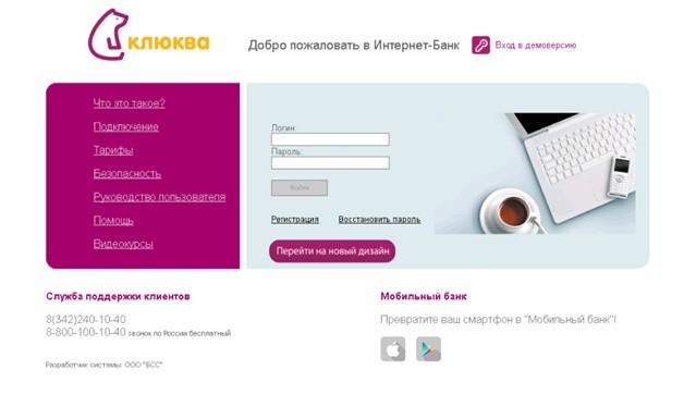 «Клюква» обновила интернет-банк
