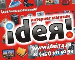 Ideя! в топ-100 интернет-магазинов России