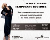 Роскошная классика в Челябинске