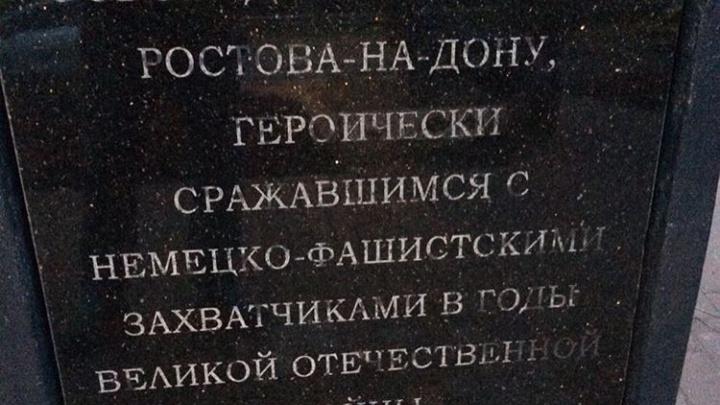 Подрядчик исправил ошибку на памятнике «Советскому солдату»