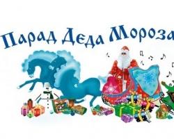 В Волгограде пройдет «Парад Деда Мороза на Волге-2013»
