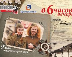 «Радио Шансон» начало подготовку к акции в честь Дня Победы